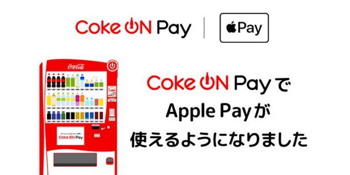 Coke ON PayでApple Payが使えるようlになりました