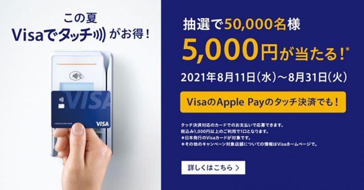 Visaのタッチ決済を使うと5,000円が当たる!サマーキャンペーン!