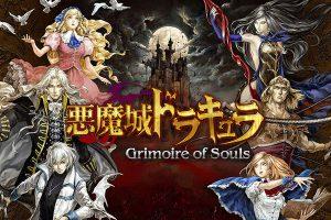悪魔城ドラキュラ - Grimoire of Souls