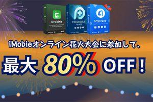 iMobie お盆祭り&オンライン花火大会