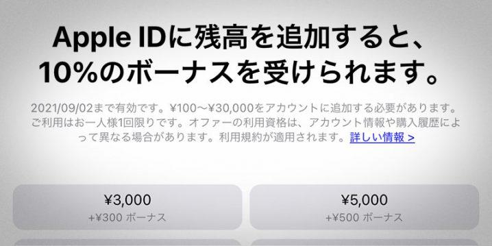 Apple IDに残高追加でボーナスキャンペーン