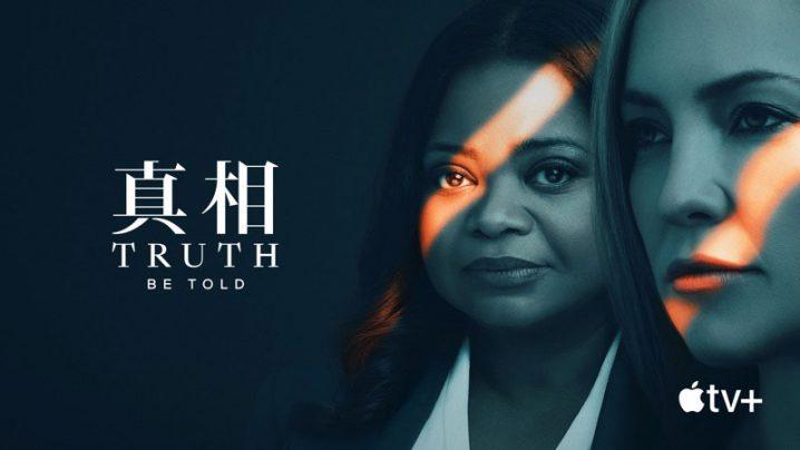 真相 - Truth Be Told