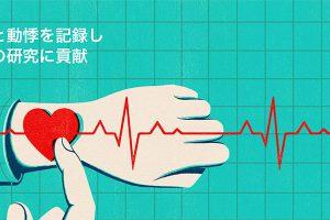 解説/脈拍と動悸を記録し医学の研究に貢献