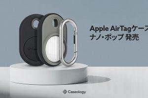 Caseology AirTag用ナノ・ポップ