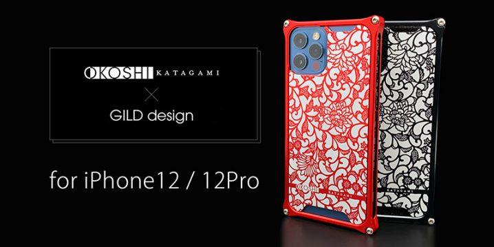 OKOSHI-KATAGAMI × GILD design for iPhone 12/12 Pro