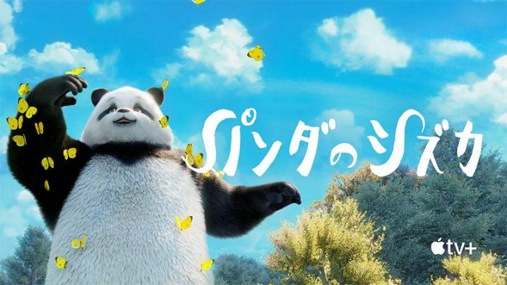 パンダのシズカ