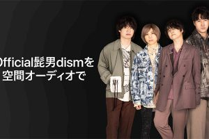 Official髭男dism: ステレオから空間オーディオへ