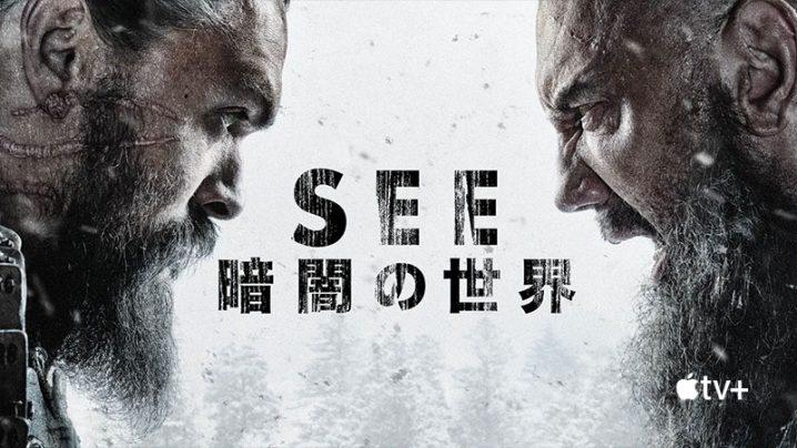 See 〜暗闇の世界〜