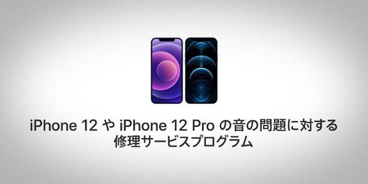 iPhone 12やiPhone 12 Proの音の問題に対する修理サービスプログラム