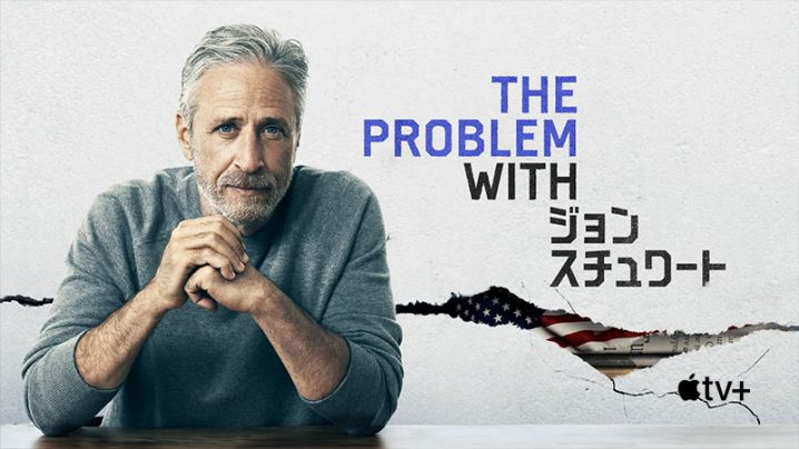The Problem with ジョン・スチュワート
