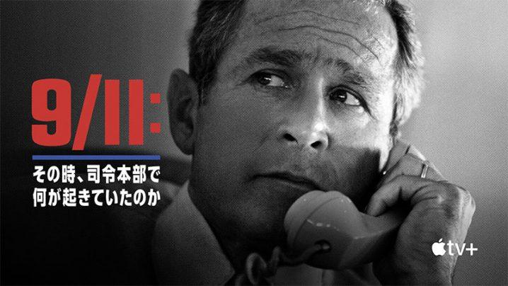 9/11:その時、司令本部で何が起きていたのか