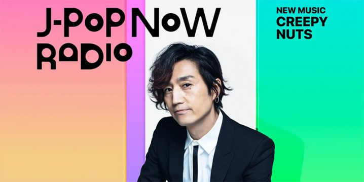 J-Pop Now Radio with Kentaro Ochiai 特集:Creepy Nuts