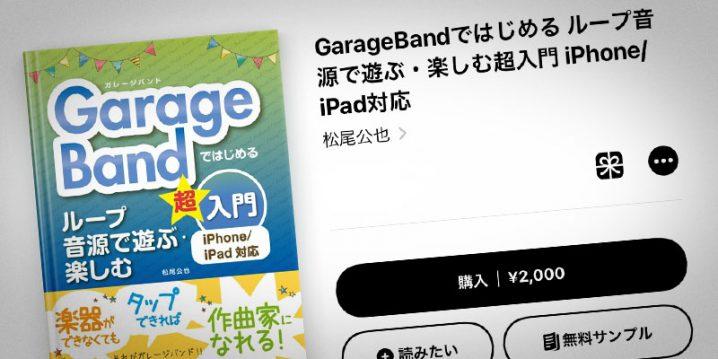 GarageBandではじめる ループ音源で遊ぶ・楽しむ超入門 iPhone/iPad対応