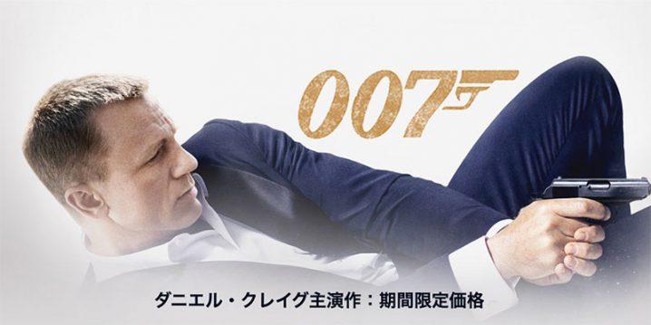 007 ダニエル・クレイグ主演作