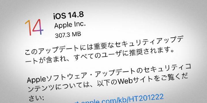 iOS 14.8 ソフトウェア・アップデート