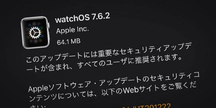 Apple Watch用「watchOS 7.6.2」ソフトウェア・アップデート