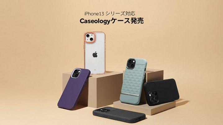 CaseologyのiPhone 13/13 Proシリーズ用ケース