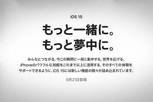 iOS 15、9月21日登場