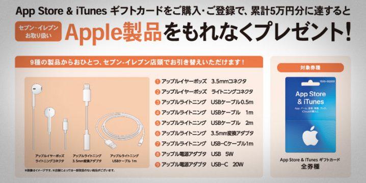App Store & iTunes ギフトカード Apple製品プレゼントキャンペーン