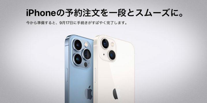 iPhone 13の予約注文の準備