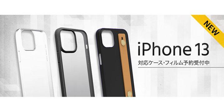 パワーサポートのiPhone 13 Pro用ケース・フィルム