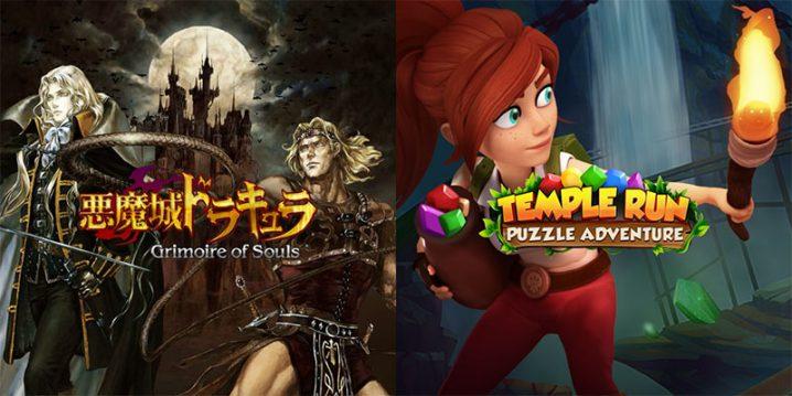 「悪魔城ドラキュラ – Grimoire of Souls」と「Temple Run: Puzzle Adventure」