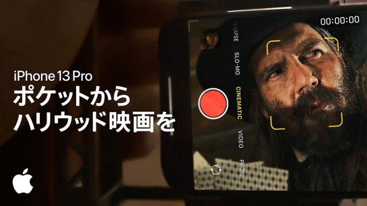 iPhone 13 Pro | ポケットからハリウッド映画を