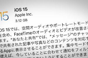 iOS 15 ソフトウェア・アップデート