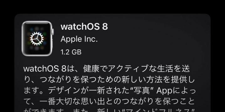 Apple Watch用「watchOS 8」ソフトウェア・アップデート