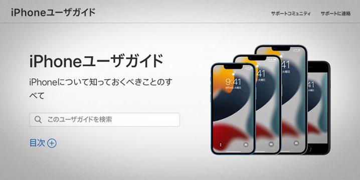 iPhone ユーザガイド iOS 15用