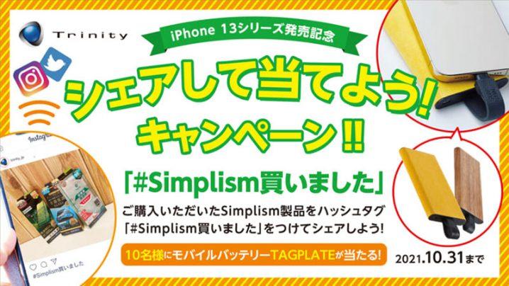 Simplism製品をシェアしてモバイルバッテリー「TAGPLATE」が当たるキャンペーン