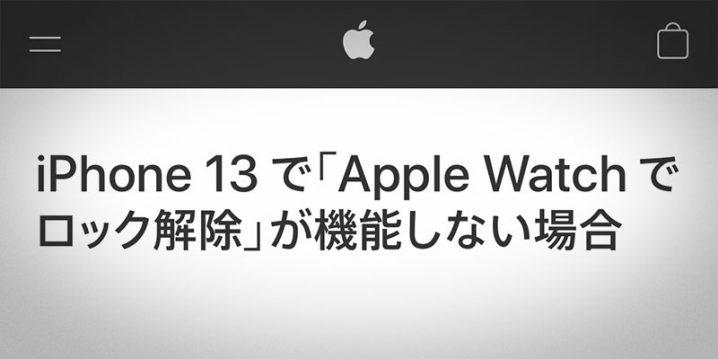 iPhone 13で「Apple Watchでロック解除」が機能しない場合