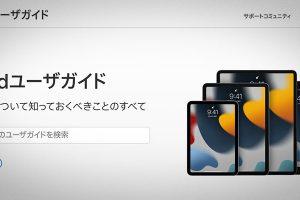 iPadユーザガイド iPadOS 15用