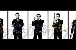 007 ジェームズ・ボンド俳優別映画セット