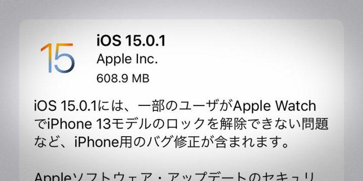 iOS 15.0.1 ソフトウェア・アップデート
