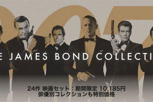 「007: ジェームズ・ボンド・コレクション