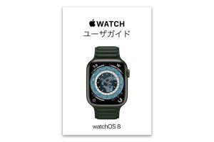 Apple Watchユーザガイド watchOS 8用
