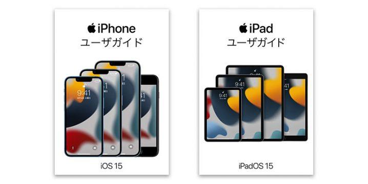 iPhoneユーザガイドとiPadユーザガイド