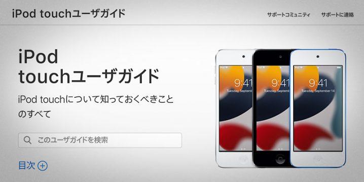 iPod touchユーザガイド