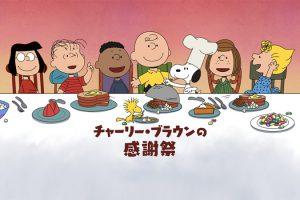 チャーリー・ブラウンの感謝祭