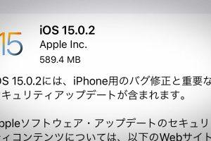 iOS 15.0.2 ソフトウェア・アップデート