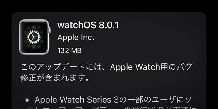 watchOS 8.0.1 ソフトウェア・アップデート