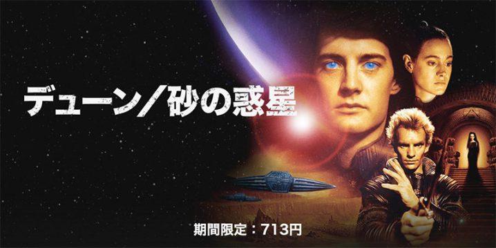 デューン/砂の惑星 (1984)