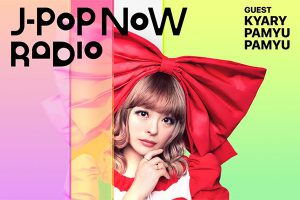 J-Pop Now Radio with Kentaro Ochiai ゲスト:きゃりーぱみゅぱみゅ