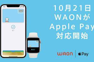 WAONのApple Pay