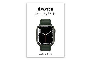Apple Watchユーザガイド