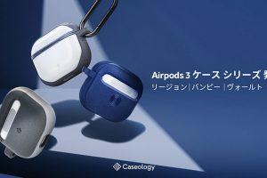 CaseologyのAirPods(第3世代)用ケース3種