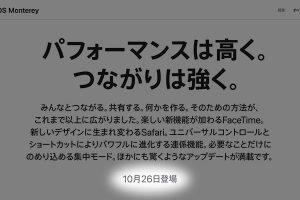 macOS Monterey 10月26日登場
