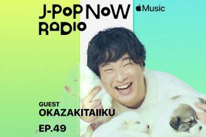 J-Pop Now Radio with Kentaro Ochiai ゲスト:岡崎体育