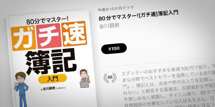 金川顕教「80分でマスター![ガチ速]簿記入門」
